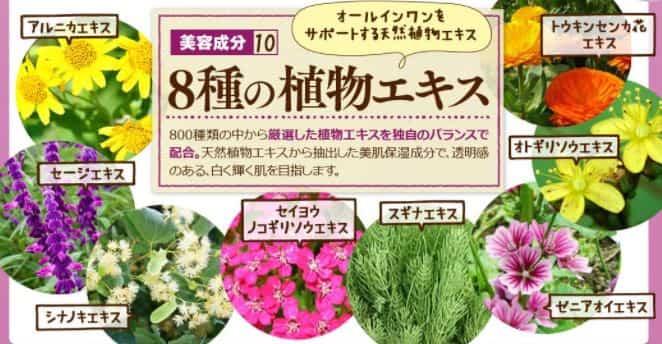 8種の厳選植物エキス